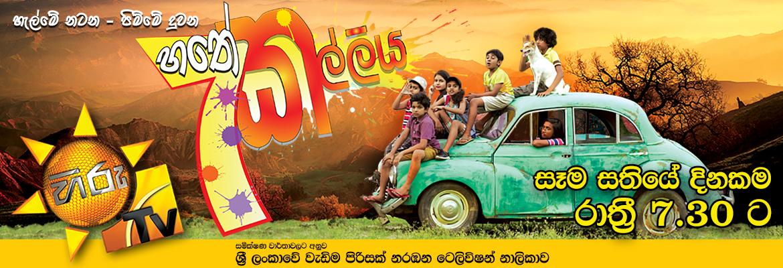 Shaa FM Official Web Site|Sinhala Songs|Free Sinhala Songs
