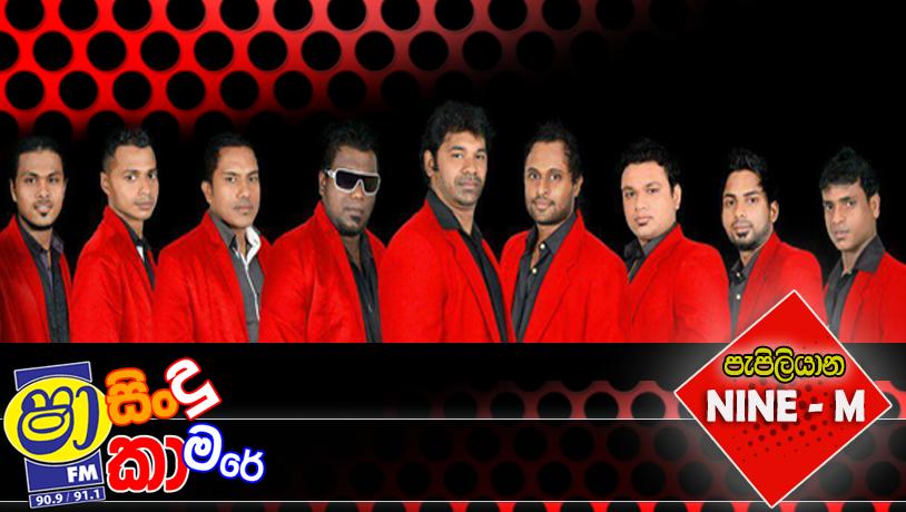 Shaa FM - Sindu Kamare